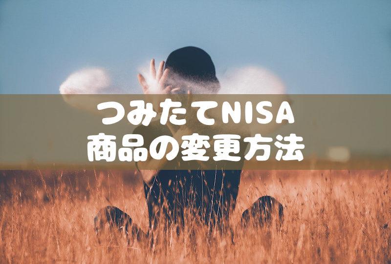 つみたてNISA商品の変更方法