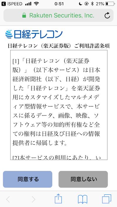 日経テレコン