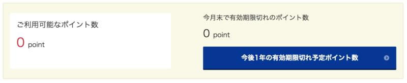 ポイント通帳_-_マイページ|SBIポイント・SBI_iD