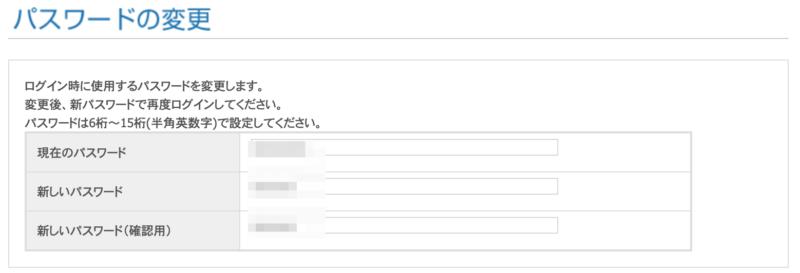 新プランパスワード変更