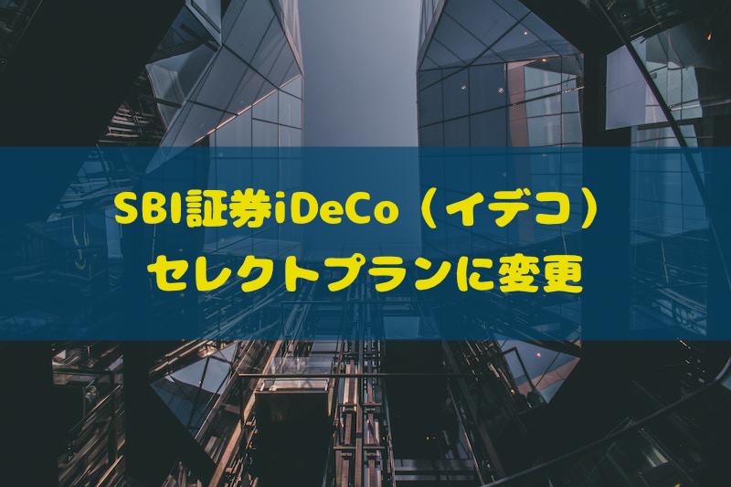 SBI証券のイデコをセレクトプランに変更する方法