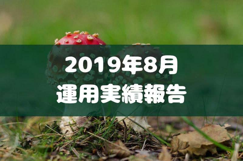 2019年8月運用実績報告