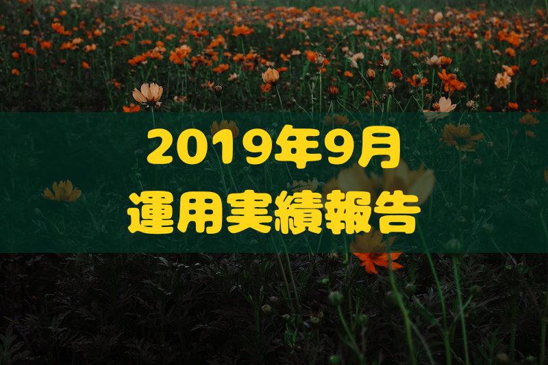 2019年9月運用実績報告
