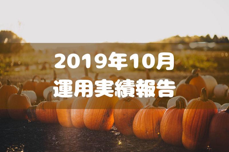 2019年10月運用実績報告