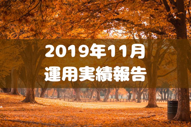 2019年11月運用実績報告