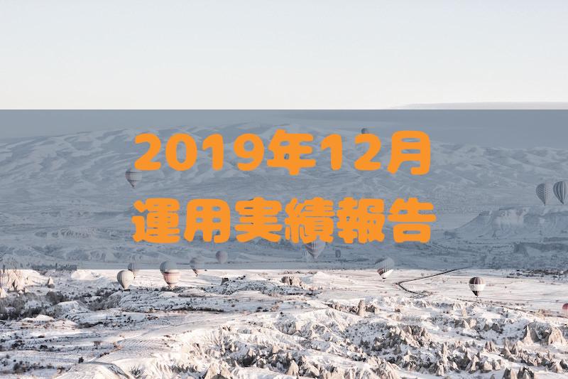 2019年12月運用実績報告