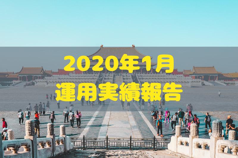 2020年1月運用実績報告