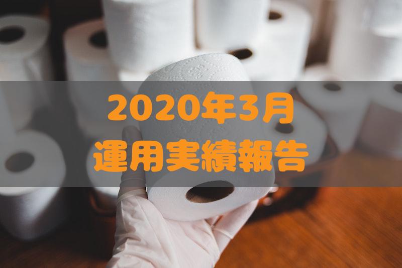 2020年3月運用実績報告