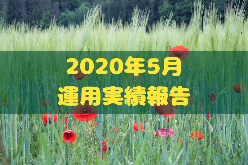 2020年5月運用実績報告