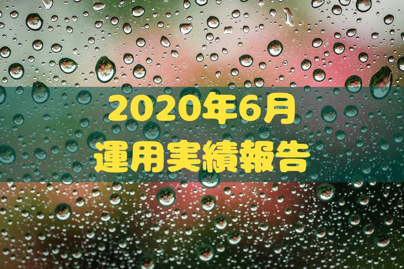 2020年6月運用実績報告