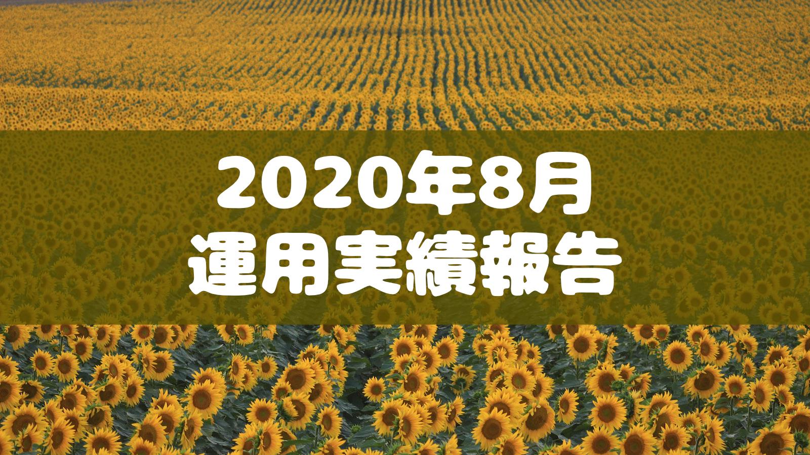 2020年8月運用実績報告