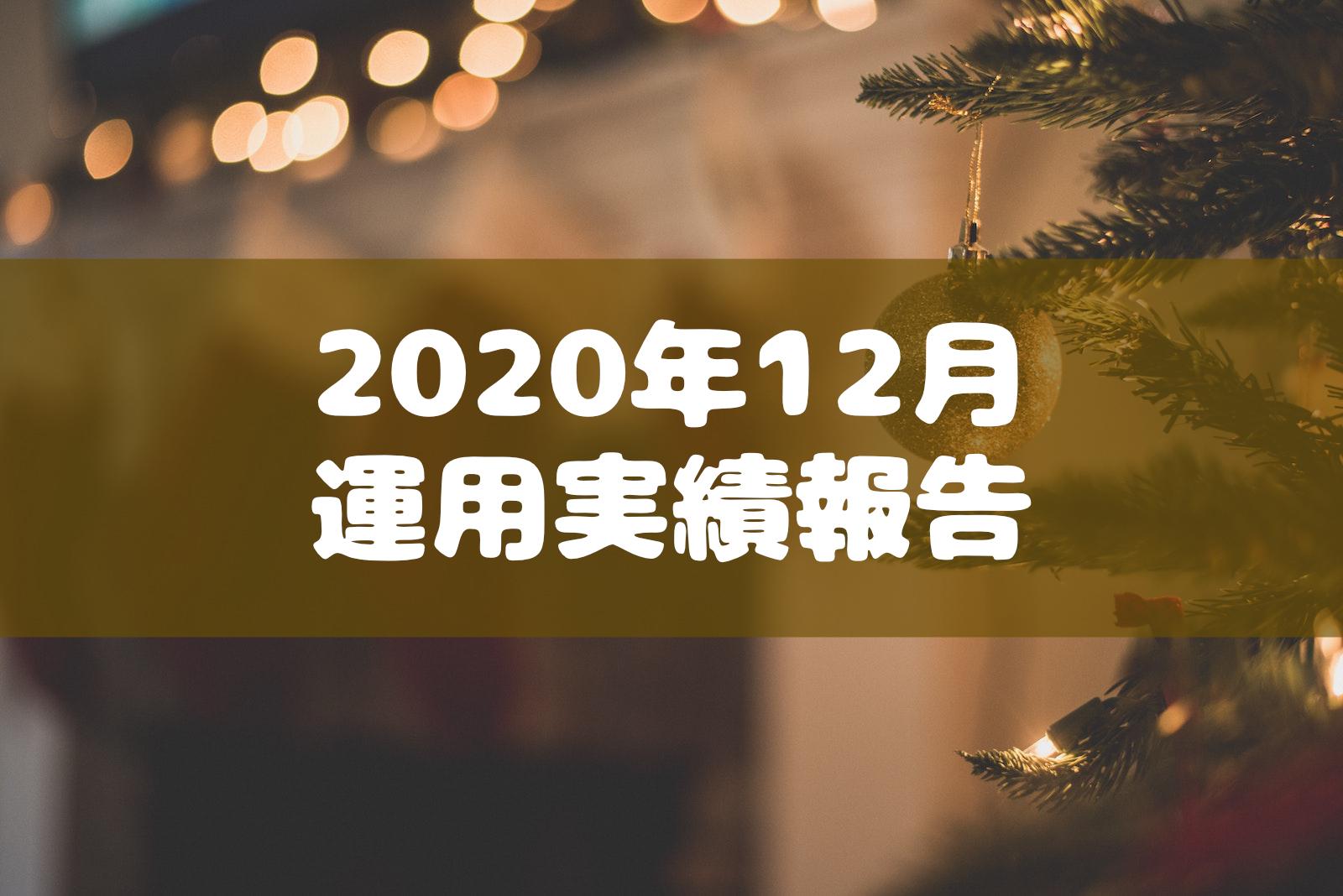2020年12月運用実績報告