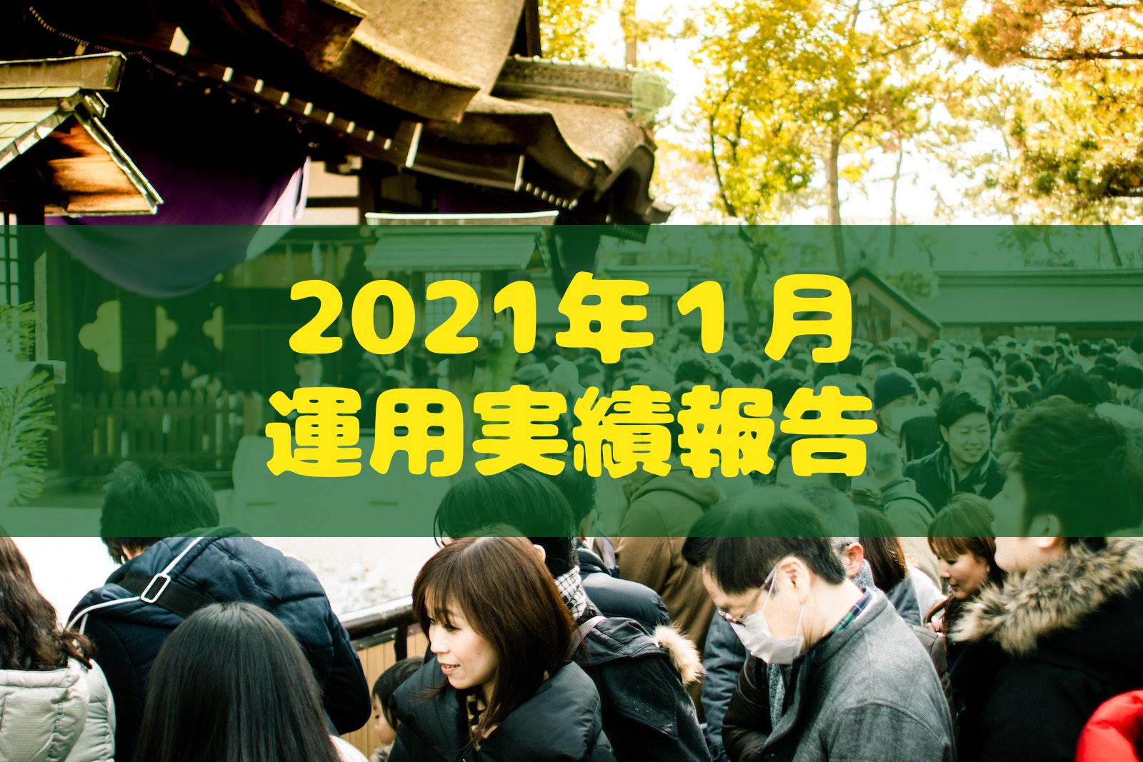 2021年運用実績報告