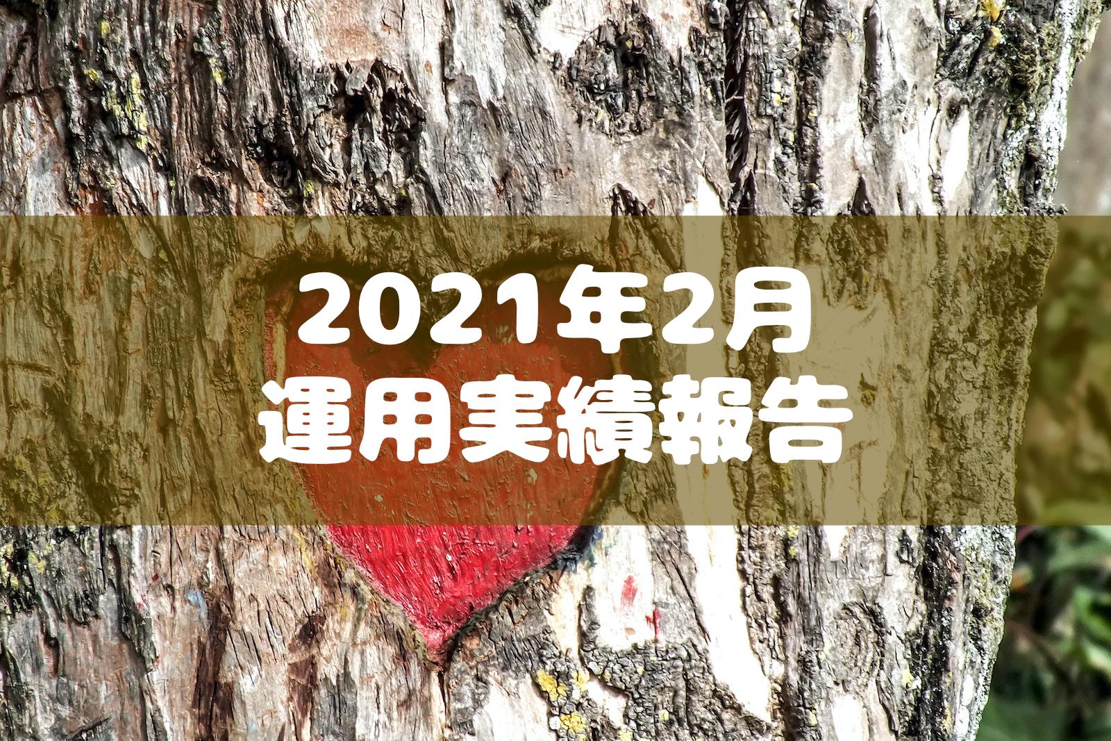 2021年2月運用実績報告
