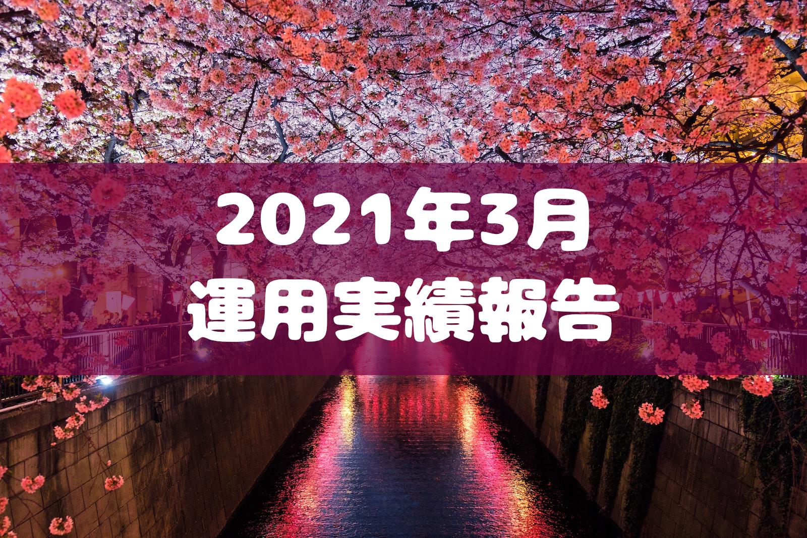 2021年3月運用実績報告
